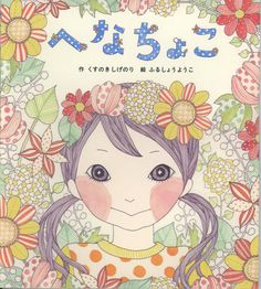 Yoko Furusho 2013 くすのき しげのり - へなちょこ (Shigenori Kusunoki - Henachoko) [学研教育 9784052036705] #bookcover