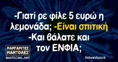 @shawshanck Funny Greek Quotes, Funny Quotes, Funny Drawings, Funny Laugh, Funny Stories, True Words, Lol, Funny Images, Jokes