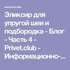 Эликсир для упругой шеи и подбородка - Блог - Часть 4 - Privet.club - Информационно-развлекательный портал