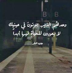 ابدا..... #حياة #موت #كلمات #بالعربي »✿❤ Mego❤✿«