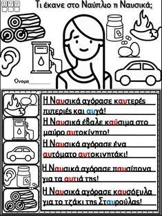 School Hacks, Special Education, Grammar, Elementary Schools, Activities For Kids, Classroom, Teaching, Babies, Class Room
