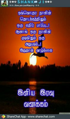 Good Morning Wishes Night Quotes Storage Spaces Self Improvement