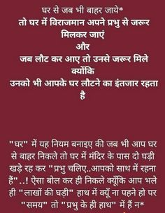 Genral things Karma Quotes, Reality Quotes, Life Quotes, Vedic Mantras, Hindu Mantras, Hindu Rituals, General Knowledge Facts, Knowledge Quotes, Believe In God Quotes