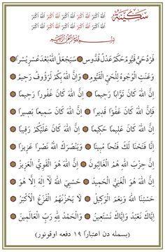 Islamic Dua, Islamic Quotes, Allah, Diy And Crafts, Prayers, Math Equations, Anne, Text File, Quran