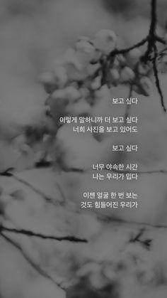 보고 싶다 이렇게말하니까 더 보고 싶다 너희 사진을보고 있어도 보고 싶다 너무 야속한 시간 나는 우리가 밉다 이젠 얼굴 한 번 보는 것도힘들어진 우리가  Song: Spring Day (봄날) By: BTS