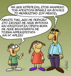 Funny Greek, Funny Cartoons, Lol, Comics, Memes, Cute, Funny Shit, Smile, Humor