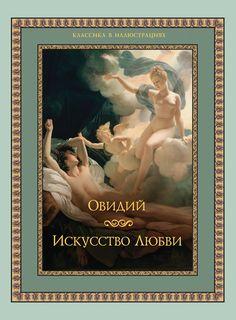 Овидий. Искусство любви