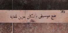 تويتر \ إرم (@Aram_404) Meaningful Tattoo Quotes, Arabic Tattoo Quotes, Funny Arabic Quotes, Snap Quotes, Cute Quotes, Wall Quotes, Mood Quotes, Circle Quotes, Street Quotes