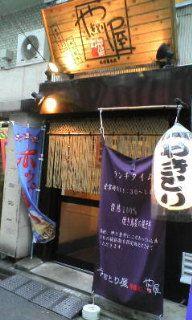 やきとり屋 神保町 - 1-25 Kanda Jinbōchō, Chiyoda-ku, Tōkyō / 東京都千代田区神田神保町1-25