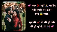 Best Cute Romantic Love Status In Hindi For Girlfriend Proud Of You Quotes, I Love You Quotes For Him, Love Yourself Quotes, Love Quotes, Romantic Status, Romantic Moments, Romantic Love, Rain Shayari, Hindi Shayari Love