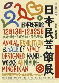 日本民藝館展 -新作工藝公募展-