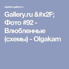 Gallery.ru / Фото #92 - Влюбленные (схемы) - Olgakam