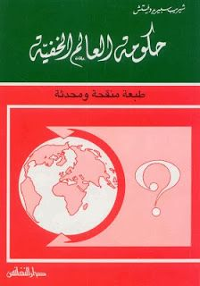 مكتبة المثقف كتاب حكومة العالم الخفية