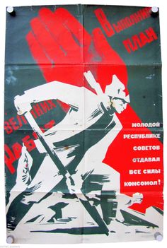 "YOUNG REPUBLIC OF COUNCILS GAVE ALL FORCES OF KOMSOMOL! ""Sovetsky Khudozhnik"" (Soviet Artist), Moscow. in: 23x34 - cm: 58x88. Artsuryan E., Sachkov V. | eBay!"