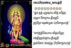 Gayatri Mantra, Morning Mantra, Lord Murugan, Hindu Mantras, Churidar Designs, Devotional Quotes, General Knowledge Facts, Krishna Quotes, Hindu Deities