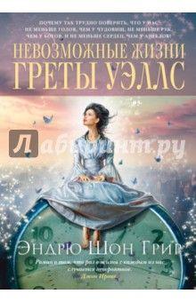 Эндрю Грир - Невозможные жизни Греты Уэллс обложка книги