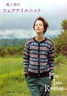 Knitting Books, Crochet Books, Loom Knitting, Knitting Patterns, Crochet Pattern, Knitting Ideas, Stitch Patterns, Knitting Magazine, Japanese Books