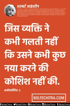 18 Best Albert Einstein Quotes In Hindi अलबरट
