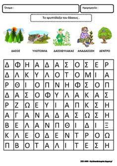 Το νέο νηπιαγωγείο που ονειρεύομαι : Φύλλα εργασίας για το δάσος Greek Language, Forest Theme, Greek Words, Education Center, Environment, Teaching, Activities, Blog, Crafts