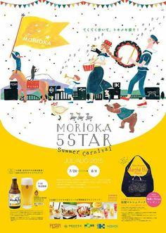 Dm Poster, Poster Layout, Banner Design, Flyer Design, Japan Graphic Design, Promotional Design, Poster Design Inspiration, Typography Prints, Illustrations And Posters