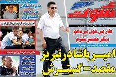 روزنامه شوت : چهارشنبه  مهر