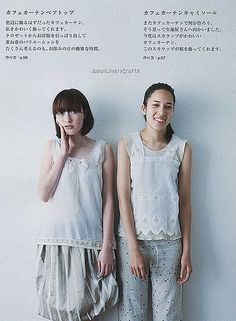 EASY SEWING FOR REMAKE CLOTHES AND GOODS BY HANNAH TANAKA - JAPANESE CRAFT PATTERN BOOK 16