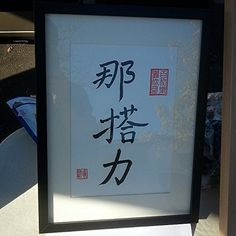 NAME NATALI TRUE Chinese calligraphy handmade Sign with the choice Love happiness your first name  hand made gift idea * Click image for more details.Note:It is affiliate link to Amazon.