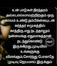 Bible Words In Tamil, Bible Words Images, Bible Verse Wallpaper, Bible Verses Quotes, Quotes About God, Blessings, Amen, Pray, Christian