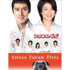 Kekkon Dekinai Otoko means the man who can't get married. Fun Japan drama. you can read the review here http://haisistha.wordpress.com