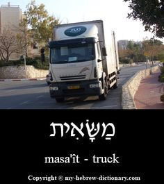 How to say Truck in Hebrew. Includes Hebrew vowels, transliteration (written with English letters) and audio pronunciation by an Israeli. Biblical Hebrew, Hebrew Words, Hebrew Vowels, Learning A Second Language, Learn Hebrew, Learning Methods, World Languages, New Students, Knowledge
