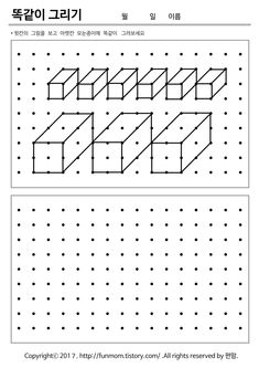 2744D13C591E97CD0D8775 (850×1202) Form Drawing, Human Drawing, Visual Perception Activities, Occupational Therapy Activities, Homeschool Worksheets, Busy Boxes, Math For Kids, Math Games, Learning Activities