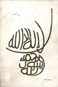 There is no god but ِAllah, and Muhammad is the Messenger of God - لا إله إلا الله ، محمد رسول الله