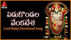 Tirumala Balaji Telugu Devotional Songs   Yedukondala Venkatesha Audio F...