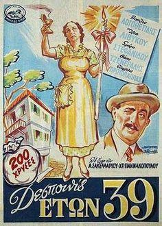 Lady 39 years Old Vintage Advertising Posters, Vintage Advertisements, Vintage Ads, Vintage Posters, Retro Posters, Old Movies, Vintage Movies, Great Movies, Greece Movie