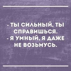 Calm Quotes, Text Quotes, Funny Quotes, World Quotes, Life Quotes, Russian Jokes, Wit And Wisdom, Empowering Quotes, Man Humor