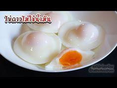 Unikátna zdravá príprava vajíčok: Nepotrebujete ani kvapku oleja a sú ideálne do šalátov alebo sendvičov! Brunch Recipes, My Recipes, Breakfast Recipes, Best Frose Recipe, Thai Food Menu, How To Make A Poached Egg, Egg Dish, Best Food Ever, Apple Desserts