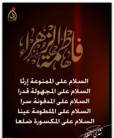 Imam Hassan, Muharram, Urdu Quotes, Arabic Calligraphy, Neon Signs, Deep, Arabic Calligraphy Art