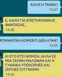 Δείτε αυτή τη φωτογραφία στο Instagram από @_greekquotes • Αρέσει σε 1,973 Greek Quotes, Jokes, Humor, Funny, Instagram Posts, Wall, Tired Funny, Chistes, Cheer