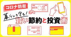 """コロナ防衛 """"暮らしを守る"""" 賢い節約と投資術:日経doors Banner, Cards, Banner Stands, Maps, Banners, Playing Cards"""