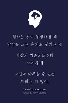 Quotes Gif, Wise Quotes, Famous Quotes, Korean Quotes, Language Quotes, Good Sentences, Korean Language, Self Development, Wise Words