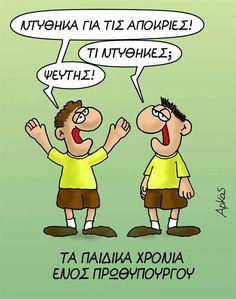 Texts, Peanuts Comics, Jokes, Greek, Information Technology, Husky Jokes, Memes, Captions, Funny Pranks