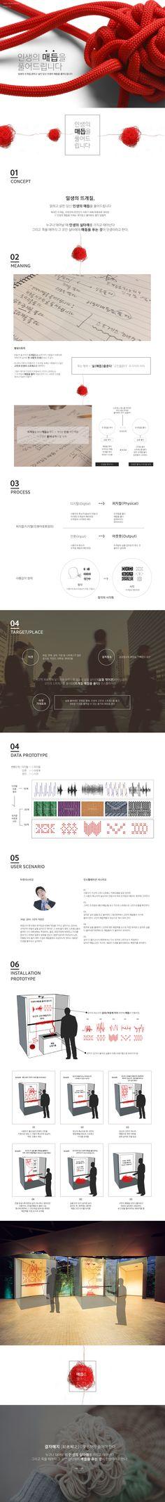 CHAE song mi | TIE, UNTIE LIFE! | Information Visualization 2016│ Major in Digital Media Design │#hicoda │hicoda.hongik.ac.kr
