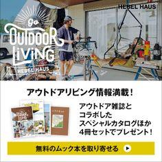 鎌倉の平屋をリノベ築60年の味わいを楽しみながら暮らす   Renovation   100%LiFE Living Haus, Rooms Home Decor, Clematis, Life, Decor Room
