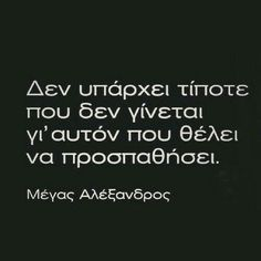 the Great quotes Old Quotes, Text Quotes, Greek Quotes, Life Quotes, Meaningful Quotes, Inspirational Quotes, Athlete Quotes, Religion Quotes, Greek Words
