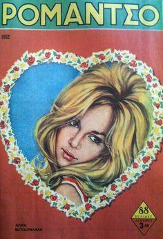 Αλίκη Βουγιουκλάκη - Ρομάντσο Collage Art, Magazines, Greece, Pin Up, Cool Stuff, Stars, Retro, Cover, Vintage