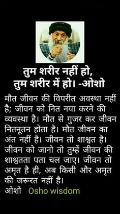 Osho Quotes On Life, Chankya Quotes Hindi, Good Thoughts Quotes, Wisdom Quotes, Buddha Quotes Inspirational, Motivational Quotes, Osho Love, Short Positive Quotes, General Quotes