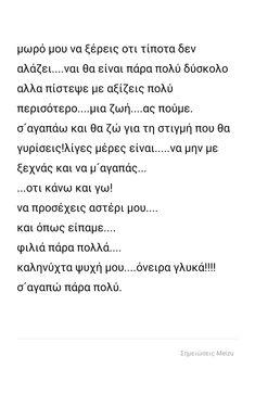 Tolu, Greek Quotes, Math Equations