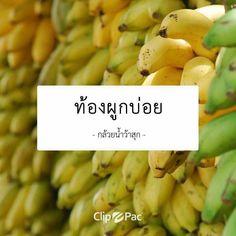 Diet Menu, Clean Recipes, Banana, Fruit, Food, Diet Plan Menu, Essen, Bananas, Meals