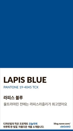 Pantone Colour Palettes, Pantone Blue, Pantone Color, Flat Color Palette, Colour Pallette, Color Patterns, Color Schemes, Aesthetic Colors, Logo Color