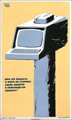 http://plakat-msh.ru/Gkamenskikh_komp1990